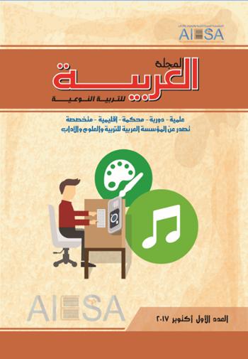 المجلة العربیة للتربیة النوعیة